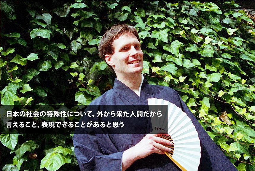 北欧出身の落語家・三遊亭じゅうべえが見つめる日本社会の不思議