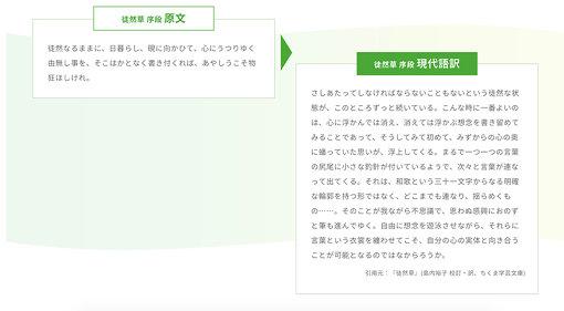 『徒然草』序段 原文と現代語訳