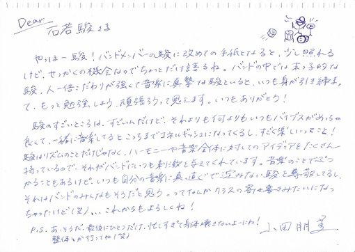 小田朋美(CRCK/LCKS)から石若駿への手紙