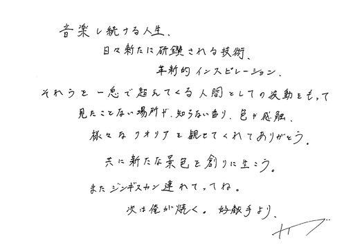 ナイーブ(木(KI))から石若駿への手紙
