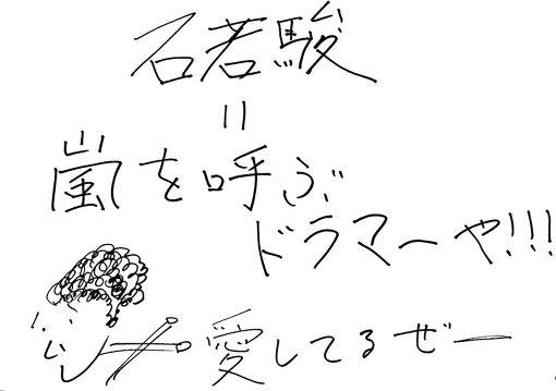 常田大希(King Gnu、millennium parade)から石若駿への手紙