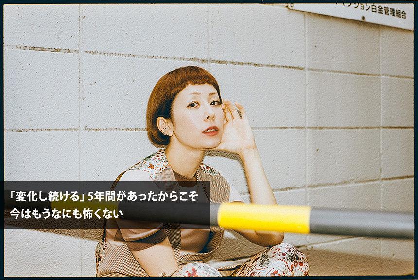 木村カエラが語る、変化することに全てを注ぎ挑戦してきた5年間