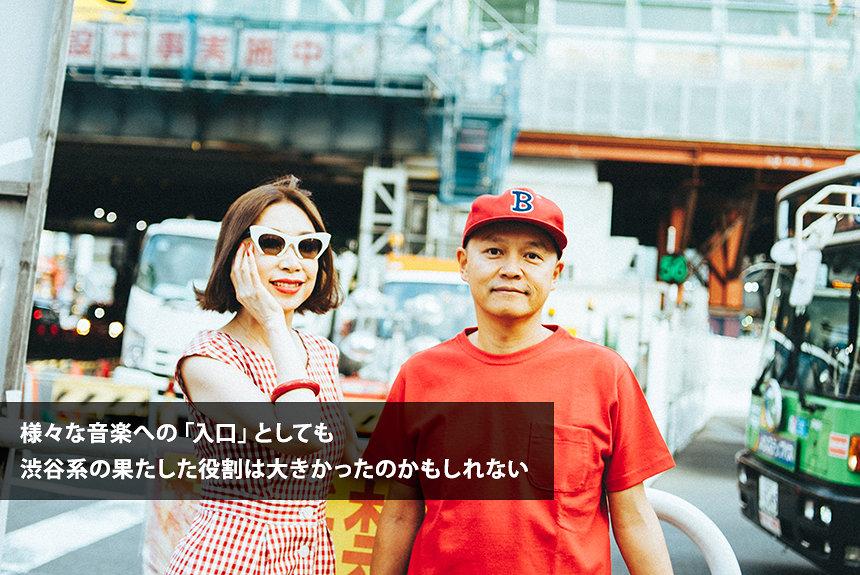 「渋谷系」とはなんだったのか? 野宮真貴×Boseが語り合う