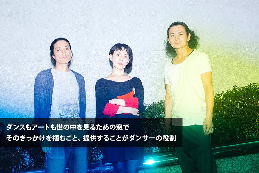 東野祥子、白井剛、鈴木ユキオ鼎談 ダンスは世の中を見るための窓