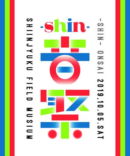 『-shin-音祭 2019』メインビジュアル