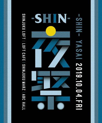 『-SHIN-夜祭 2019』メインビジュアル