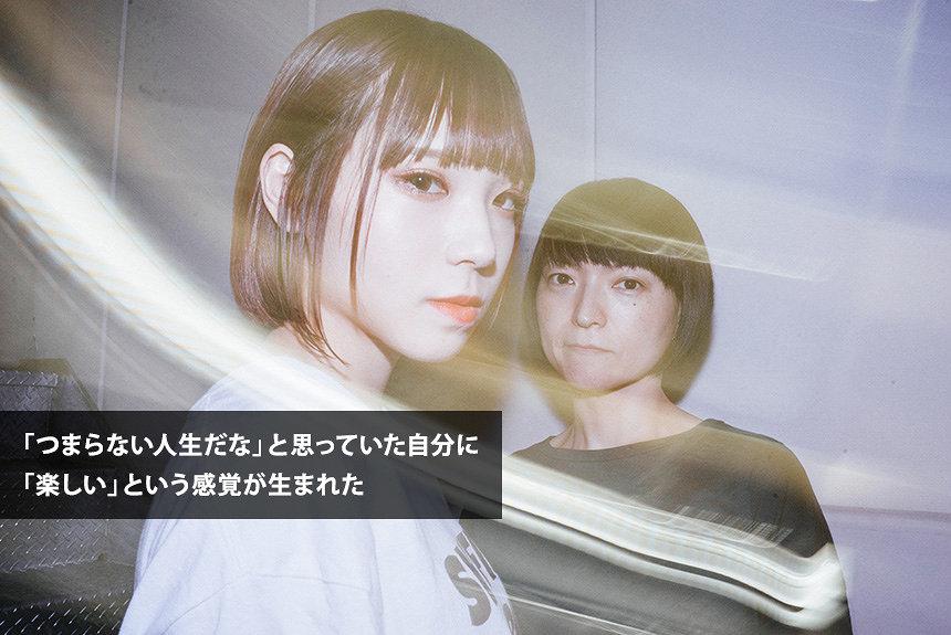 PEDROのアユニ・Dと田渕ひさ子が語る「音楽が開く心の扉」