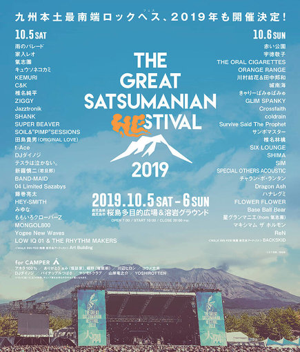『THE GREAT SATSUMANIAN HESTIVAL』、今年のラインナップ