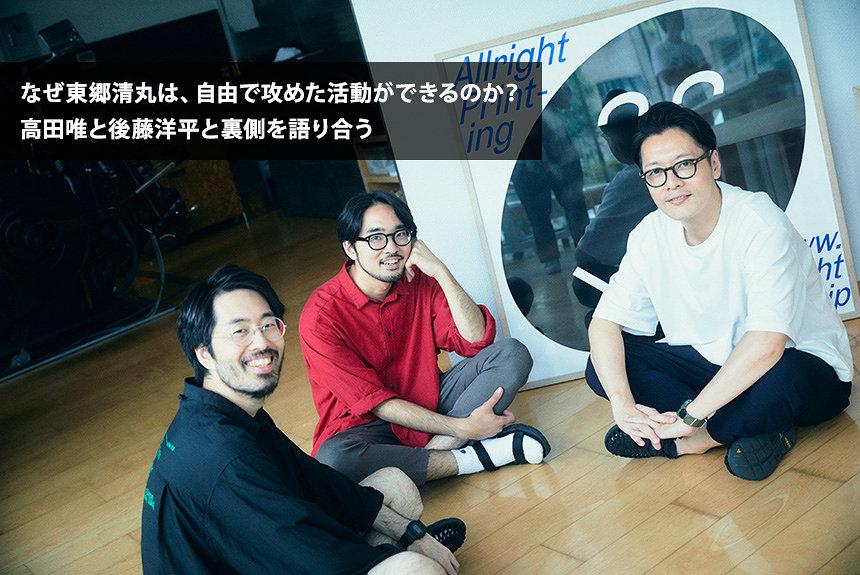 チーム・東郷清丸からの「Q」 お金、働き方、芸術と社会について