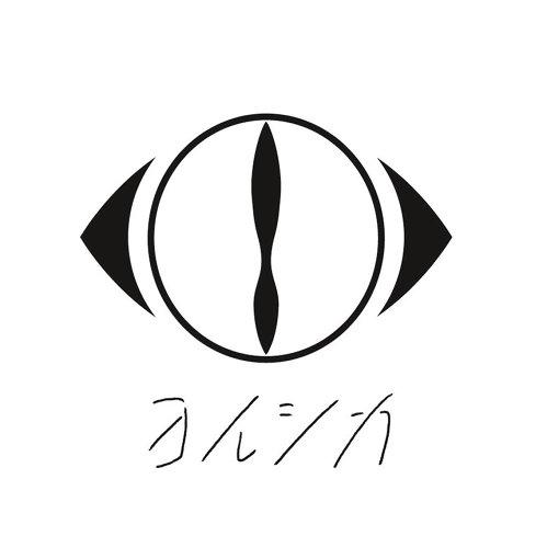 ヨルシカ(よるしか)<br>ボカロPであり、コンポーザーとしても活動中のn-buna(ナブナ)が、女性シンガーsuis(スイ)を迎えて結成したバンド。2017年より活動を開始。2019年4月に発売した1stフルアルバム『だから僕は音楽を辞めた』はオリコン初登場5位を記録し、各方面から注目を浴びる。文学的な歌詞とギターを主軸としたサウンド、suisの透明感ある歌声が若い世代を中心に支持されている。