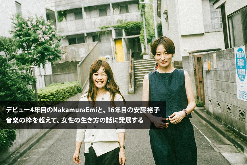 安藤裕子とNakamuraEmiが語る、女性の生き方・出産と歌のこと