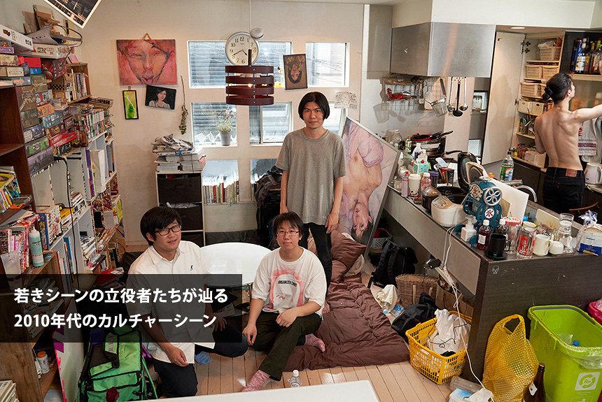 tomad×藤城嘘×齋藤恵汰 激動の2010年代カルチャーシーンを辿る