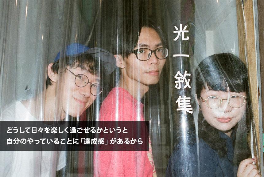 スーパーカーに憧れた台湾バンドDSPSが抱く「自由」への切実さ