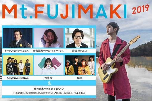 『Mt.FUJIMAKI 2019』ラインナップ