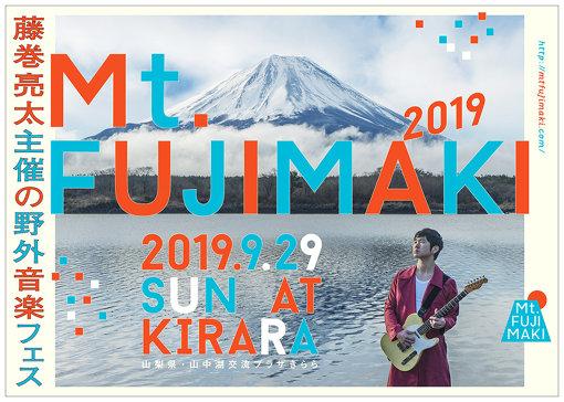 『Mt.FUJIMAKI』メインビジュアル