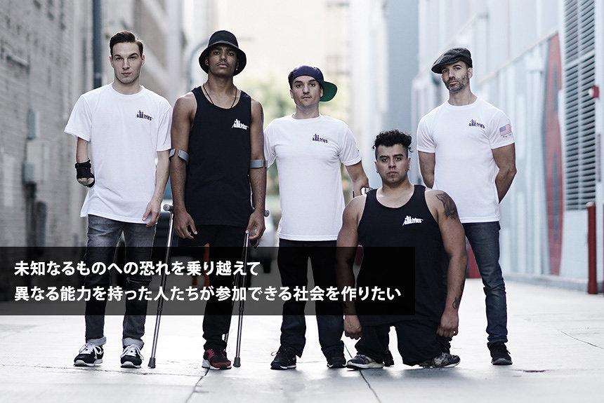社会を変えるのは障害者自身。ダンサー集団イル・アビリティーズ