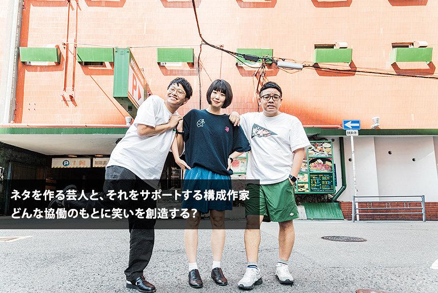 芸人・ミキが人気なわけ。構成作家・山田泰葉との対談から紐解く