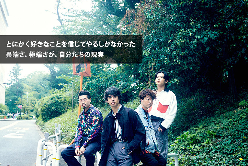 OKAMOTO'Sインタビュー 孤高の10年の先で、はぐれ者たちを繋ぐ
