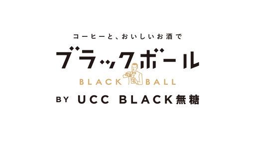「ブラックボール」とは、好きなお酒をコーヒーで割る飲み方