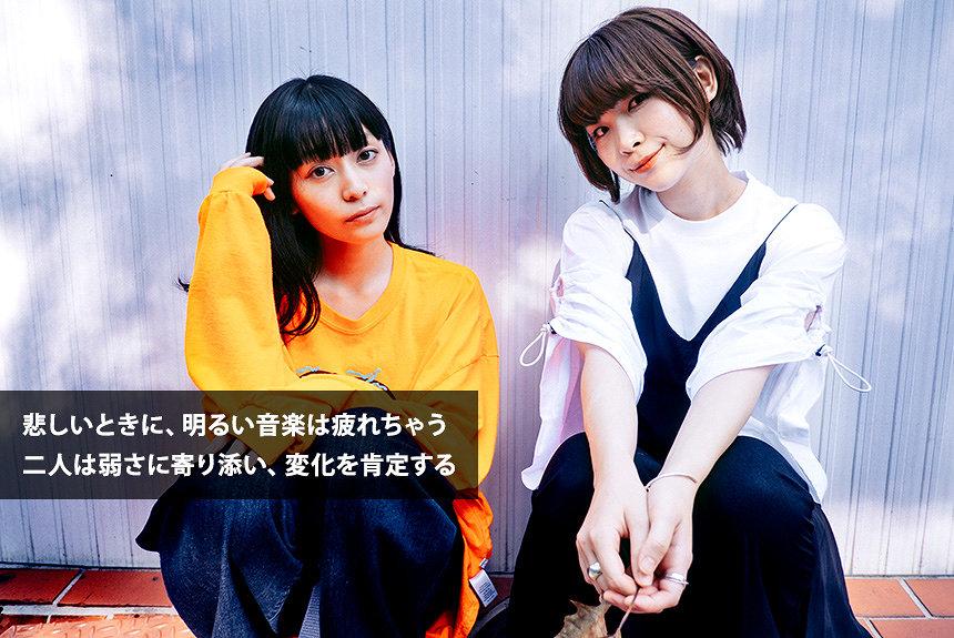 ナナヲアカリ×蒼山幸子 今が音楽人生の転機。ねごと解散後初取材