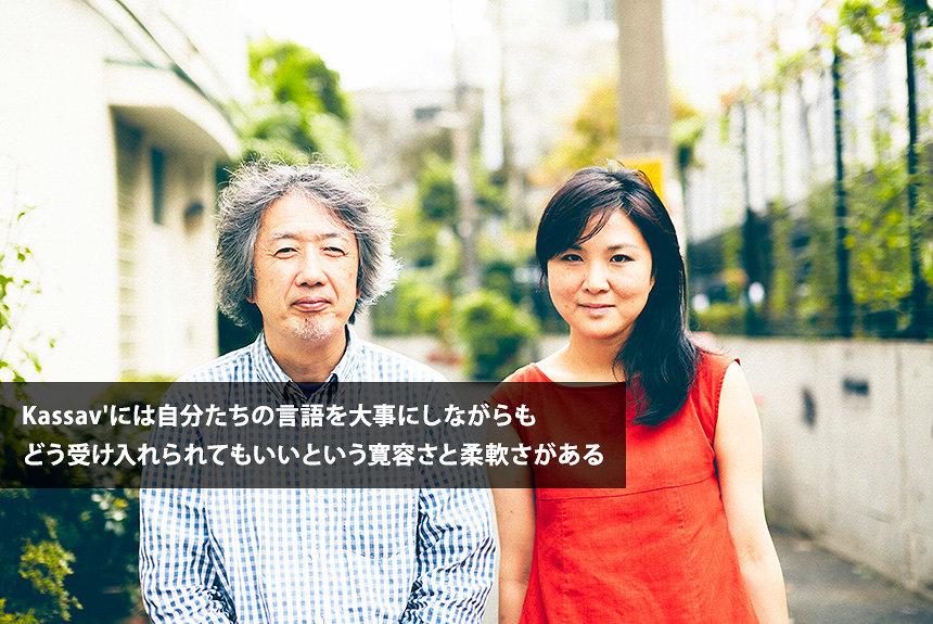 高橋健太郎と渡邊未帆が語る、ズークバンドKassav'の奇跡