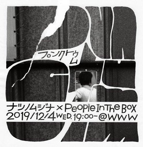 12月4日に開催される企画ライブ『Punctum』アートワーク