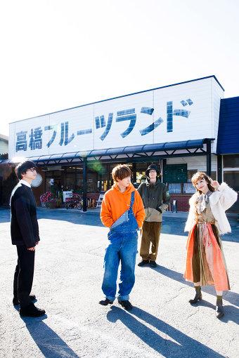 髙橋フルーツランドに到着した、Czecho No Republic(ちぇこ のー りぱぶりっく)<br>左から:砂川一黄、武井優心、山崎正太郎、タカハシマイ<br>2010年結成。2013年に日本コロムビアよりメジャーデビュー。カラフルでポップでファンタジックなサウンドに、男女のボーカル、多重コーラスが織り成す多幸感溢れる楽曲・ステージは必聴必見。2019年4月3日にEP『Odyssey』を、11月6日にEP『La France』をリリースした。