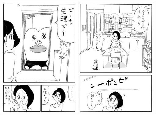 『ツキイチ!生理ちゃん』第1話より