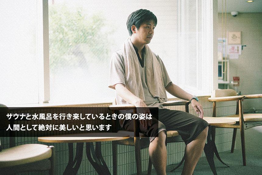 『生理ちゃん』小山健の「頑張らない創作」を支えるサウナの存在
