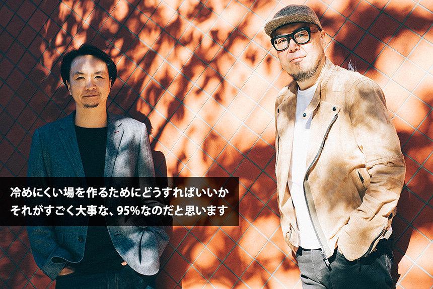 長塚圭史×田中知之 演劇 / DJに通じる、どうその場の空気を作るか