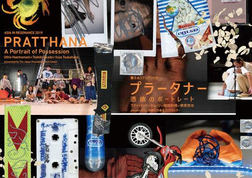 『プラータナー:憑依のポートレート』メインビジュアル 宣伝美術:松見拓也
