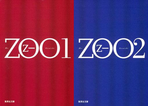 中村未来のお気に入り『ZOO』