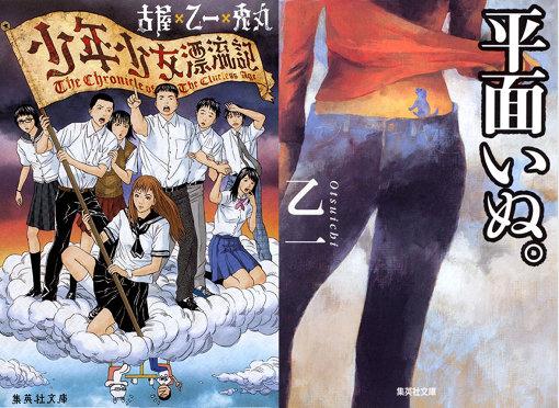 松本駿介のお気に入り『少年少女漂流記』、藤田亮介のお気に入り『平面いぬ。』