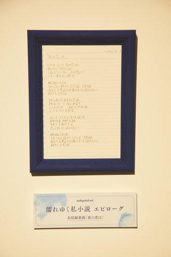 アルバム未収録楽曲の直筆歌詞が、最後に展示されていた。