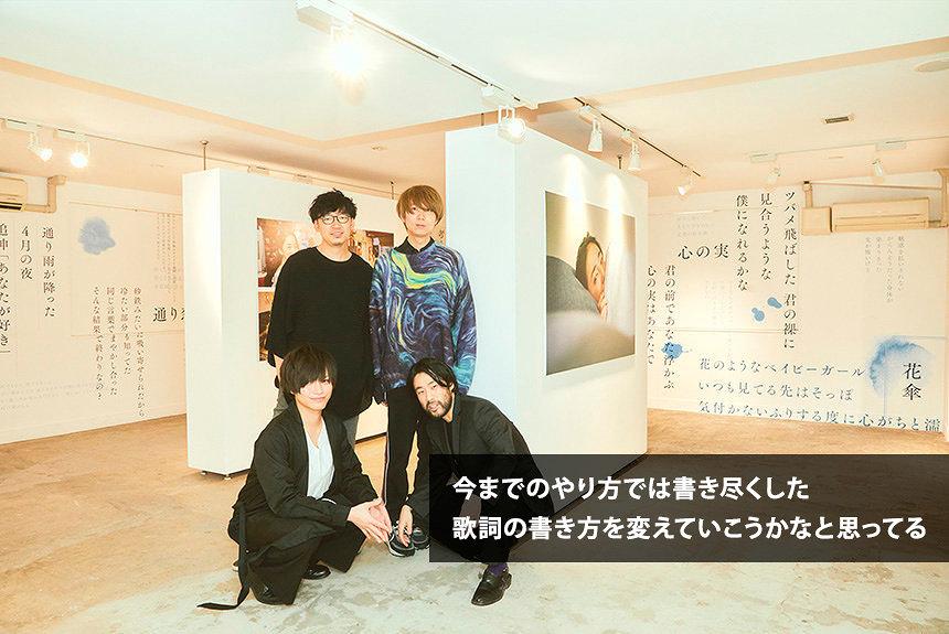 indigo la Endが語る、日本語ポップスの歌詞。歌詞展を巡りながら