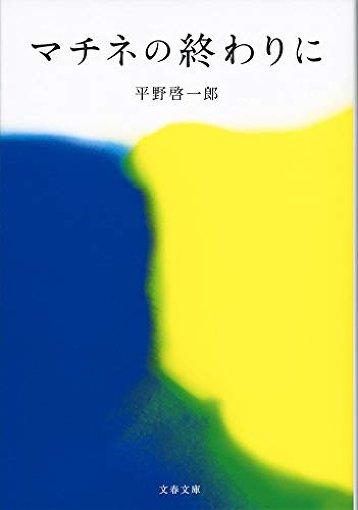 平野啓一郎『マチネの終わりに』文庫版