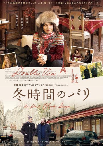 『冬時間のパリ』ポスター ©CG CINEMA / ARTE FRANCE CINEMA / VORTEX SUTRA / PLAYTIME