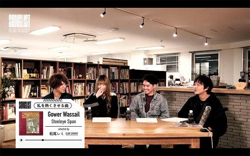 左から:亀本寛貴、松尾レミ、Yuto Uchino(The fin.)、ピエール中野(凛として時雨)