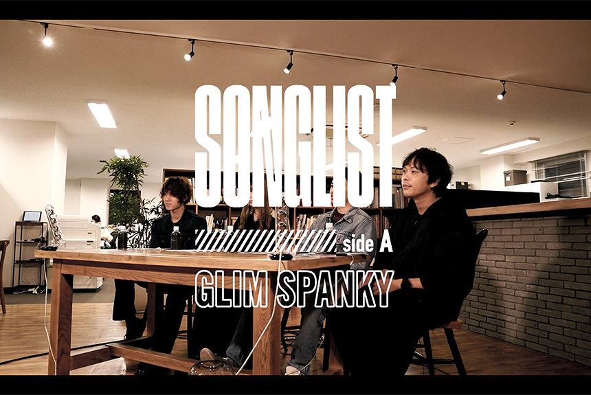 GLIM SPANKYとピエール中野、Yutoが語る「熱くなる」音楽