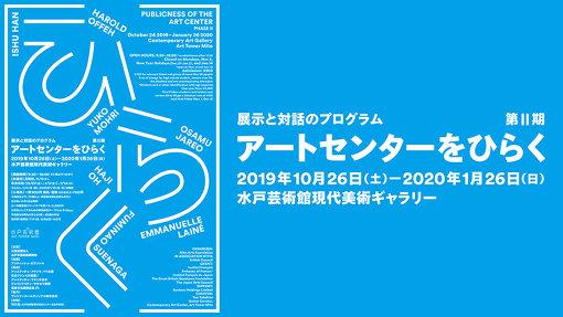 水戸芸術館 現代美術ギャラリー『アートセンターをひらく 第Ⅱ期』