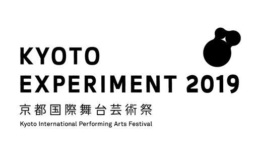 秋の京都で開催されている『KYOTO EXPERIMENT 京都国際舞台芸術祭』は2019年で10年目を数え、ディレクターの交代という大きな変化の時期を迎えている