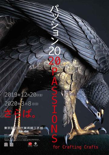 東京国立近代美術館工芸館『所蔵作品展 パッション20 今みておきたい工芸の想い』<br>2019年12月20日(金)~2020年2月28日(金)<br>※新型コロナウイルス感染防止対策のため、2/28(金)をもって閉幕。工芸館の東京での活動は2/28(金)まで