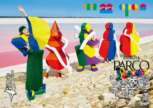 M/M(Paris)が手掛けた渋谷PARCOのポスター