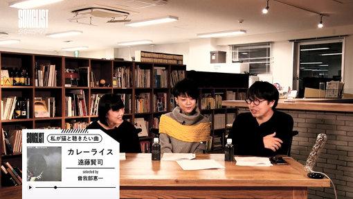 左から:カネコアヤノ、小田朋美、曽我部恵一