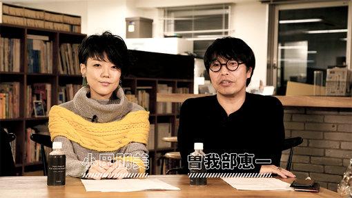 左から:小田朋美(CRCK/LCKS、DC/PRG)、曽我部恵一(サニーデイ・サービス)