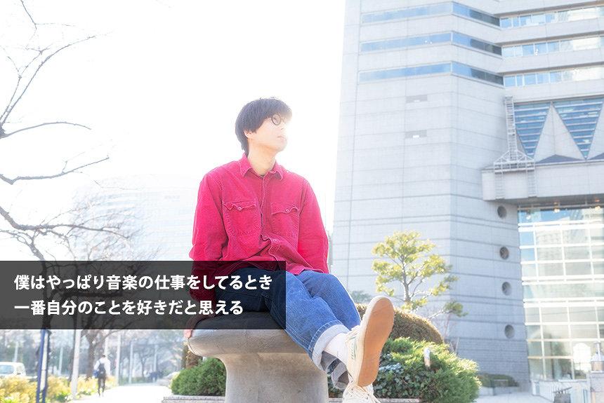 菅原慎一が語る、音楽家としての自立 音楽で社会と繋がるために