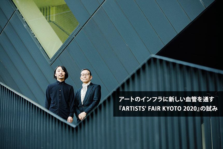 椿昇×松倉早星 反逆のアートフェアが描こうとする京都の未来図