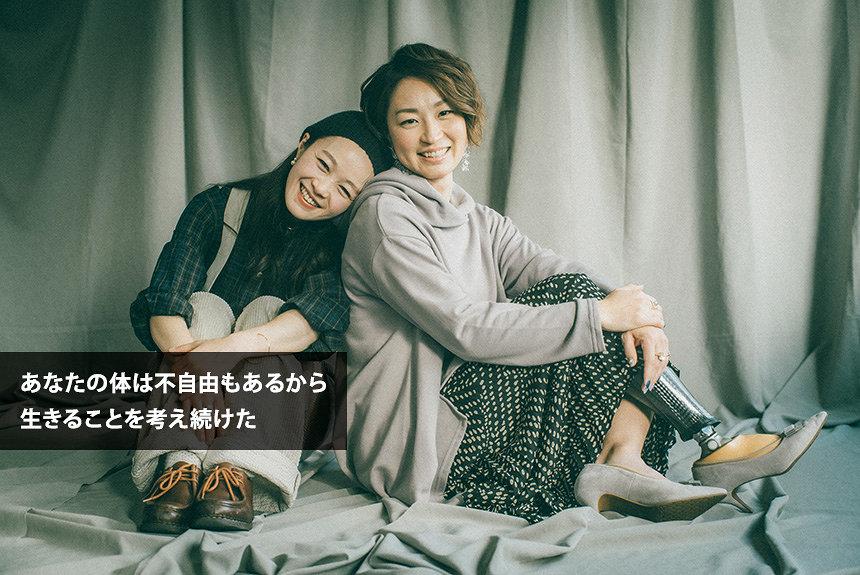 NakamuraEmi×東京パラ・中西麻耶対談 両者の強さの裏にあるもの