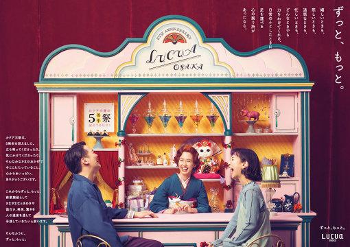 『ルクア大阪の5周年祭』メインビジュアル。左がおにぎり屋さん「ごはんとおとも」の橋本英治さん、右が福祉とコーヒーのコラボ施設「SOCIAL GOOD ROASTERS千代田」の濱野まり子さん