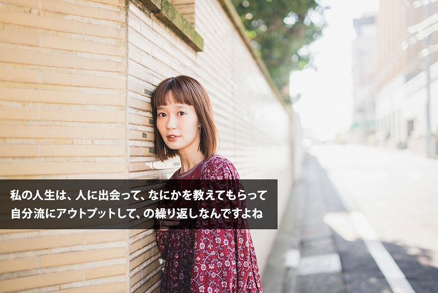 柴田紗希の「出会う力」。行動すれば人生は面白いことが起こる